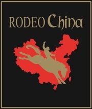 rodeo china